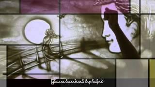 ႏွင္းဆီေဝး - ဘိုျဖဴ  Ninsi way - Bo Phyu