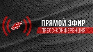 """Авангард"" - СКА 1:3. Послематчевая пресс-конференция"