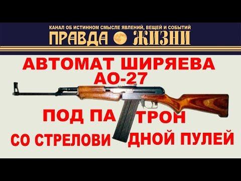 Автомат Ширяева АО-27 под патрон со стреловидной пулей