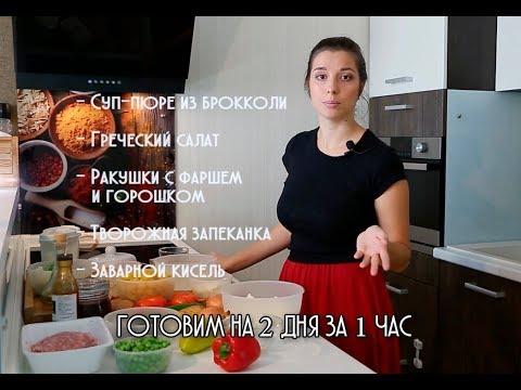 Как приготовить еду для всей семьи на 2 дня за 1 час