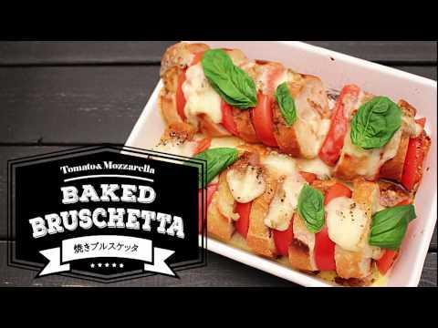 トマトとチーズのベイクドブルスケッタ