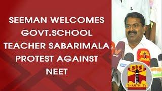 NTK Chief Seeman welcomes Govt school teacher 'Sabarimala' protest against NEET