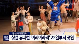 투/상설 뮤지컬 '아리아라리' 22일부터 공연