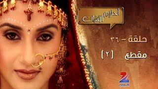 مسلسل احلام الفتيات على زي الوان - حلقة 36 - مقطع 2 - ZeeAlwan