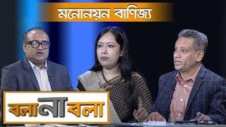 মনোনয়ন বাণিজ্য | বলা না বলা | Bola Na Bola | Talk Show | Rumeen Farhana