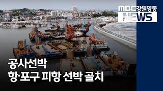 투R)동해바다는 공사중, 바지선 피항 골치
