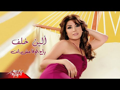 Rah El Wafa Mesh Enta - Aline Khalaf