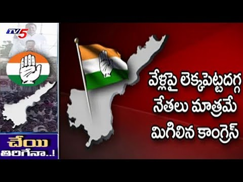 'చేయి ' తిరిగేనా..! | Special Report On AP Congress | Political Junction | TV5 News