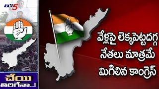 'చేయి ' తిరిగేనా..! | Special Report On AP Congress | Political Junction