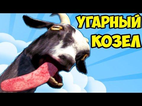 Goat Simulator - Угарный козёл :D