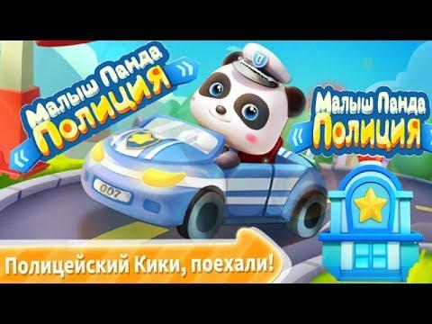 Малыш ПАНДА Полицейский Ищем Помогаем Ловим Регулируем Любимая игра Развивающее видео