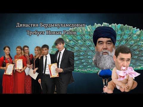 Династия Бердымухамедовых Требует Новых Рабов   Недельный Обзор Туркменистан 19 Марта 2018