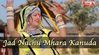 Rajasthani Folk Songs Jad Nachu Mhara Kanuda | Marwadi Songs | Alfa Music & Films | New | 2016
