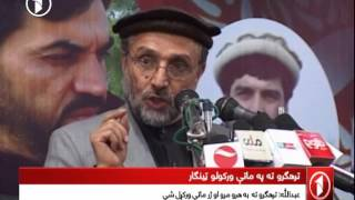 Afghanistan Pastho News 11.03.2017 د افغانستان مهم  خبرونه