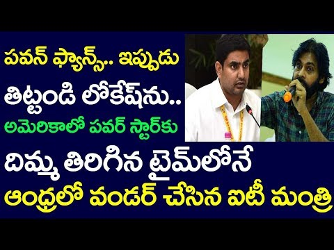 Pawan Image Damage In America, Lokesh Did Wonder IN Andhra