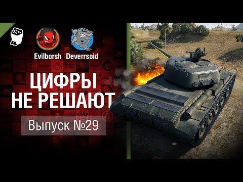 Цифры не решают №29 - от Evilborsh и Deverrsoid [World of Tanks]