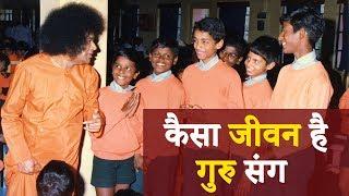 कैसा जीवन है गुरु संग I गान सरिता - एपिसोड ९ I रेडीयो साई हिंदी की भक्ति गीतों की शृंखला