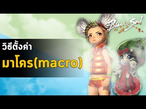 mouse macro blade and soul 02 mouse logitech