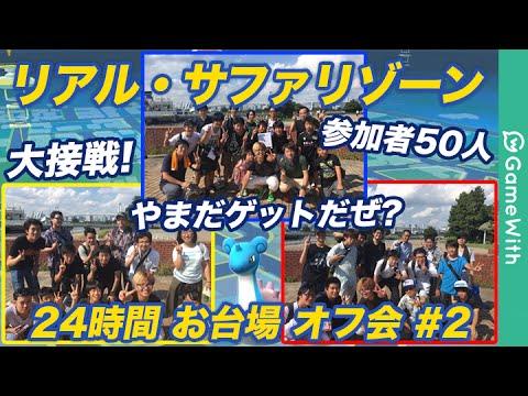 【ポケモンGO攻略動画】リアル・サファリゾーン50人で白熱バトル!24時間ラプラスinお台場オフ会 #2  – 長さ: 16:26。
