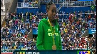 Award Ceremony Ethiopian Almaz Ayana Rio Olympics 2016 , 10,000 meters WORLD From EBC