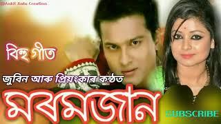 Moromjan by zubeen Priyanka new assamese song
