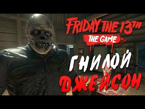 Friday the 13th: The Game — ГНИЛОЙ ДЖЕЙСОН С ПОЖАРНЫМ ТОПОРОМ УБИВАЕТ! ДЖЕЙСОН ВУРХИЗ БЕЗ МАСКИ!