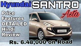 New Hyundai Santro ASTA 2018, PRICE, FEATURES, DETAILED HINDI REVIEW
