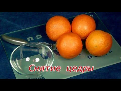 Видео как снять цедру