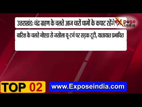 Today Top5 News on exposeindia #BreakingNews