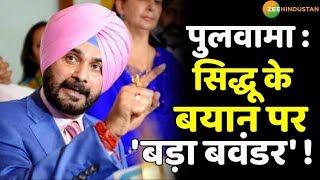 Pulwama हमले के बीच ये क्या बोल गये Navjot Singh Sidhu...