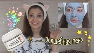 Обзор на elizavecca piggy carbonated bubble clay mask.