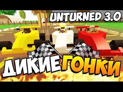 Unturned 3.0 - ДИКИЕ ГОНКИ! #16