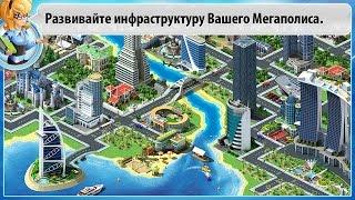 Игра мегаполис прохождение секреты