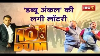 Dabbu Uncle की लगी Lottery   Salman Khan के साथ '10 Ka Dum' की Shooting करंगे Dabbu Uncle   Ulala