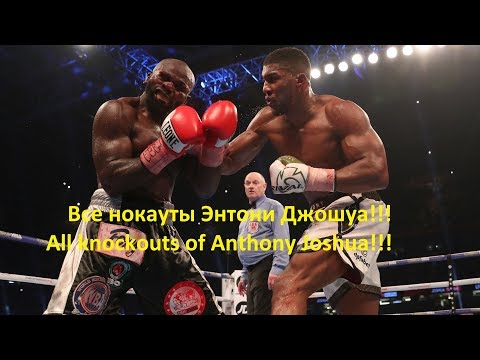 Все 20 нокаутов Энтони Джошуа!!!! / All knockouts of Anthony Joshua!!!