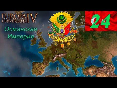 [Europa Universalis IV] Топ стримчик на харде - Османская империя Ep#24 - =World Conqueror=