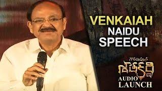 Venkaiah Naidu Superb Speech @ Gautamiputra Satakarni Audio Launch | Lahari Music | T-Series
