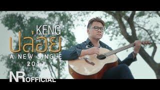 'ปล่อย   Tso' - Keng (เก่ง เอกชัย) [Official Video]
