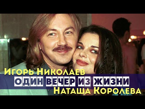 Игорь Николаев и Наташа Королева Один вечер из жизни
