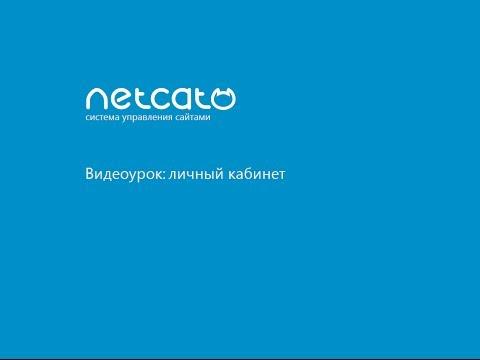 Настройка личного кабинета в NetCat CMS