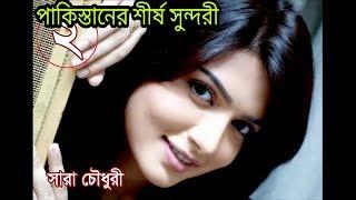 পাকিস্তানের সবচেয়ে সুন্দরী নায়িকা যারা | Most Beautiful Lady of Pakistan | Hidden World BD |