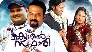 Camel Safari - Camel Safari - Malayalam Full Movie 2013 Official [HD]