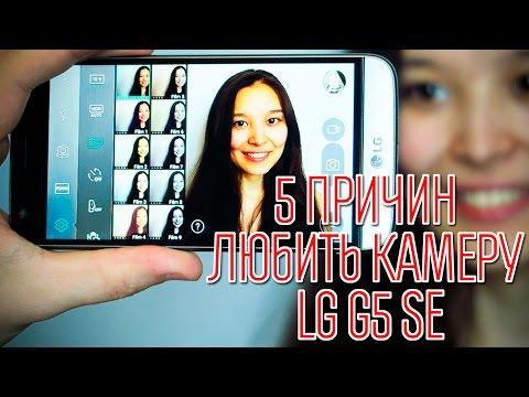 СМАРТФОН С ХОРОШЕЙ КАМЕРОЙ - LG G5 SE