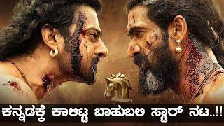 ಕನ್ನಡಕ್ಕೆ ಬಂದ ತೆಲುಗಿನ ಫೇಮಸ್ ನಟ..! | Filmibeat Kannada