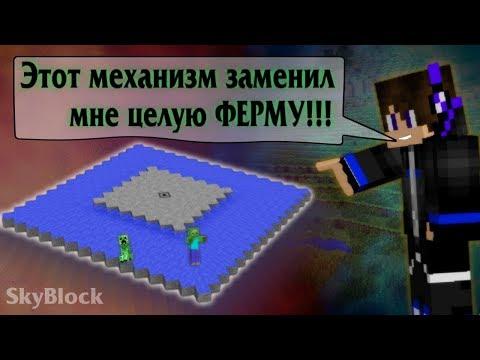 SKYBLOCK - НОВАЯ КРУТАЯ ФЕРМА МОБОВ, #7 ВЫПУСК