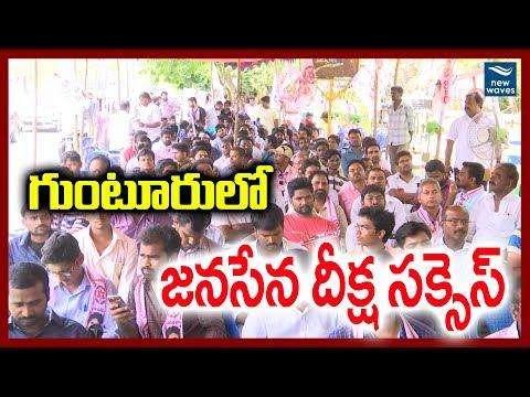జనసేన గుంటూరు సంఘీభావ దీక్ష సక్సెస్ | Janasena solidarity deeksha in Guntur a success | New Waves