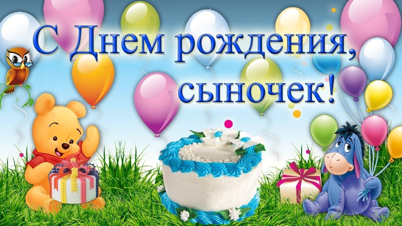 С днем рождения сыночек поздравления от мамы