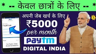 Earn ₹5000/month free paytm cash and in paytm wallet | best earning app 2018