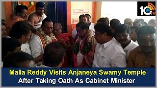 Malla Reddy Visits Anjaneya Swamy Temple After Taking Oath As Cabinet Minister  News