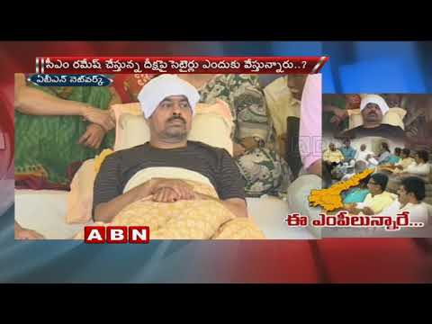 CM Chandrababu Naidu Angry on TDP MPs over Satires on CM Ramesh Hunger Strike | ABN Telugu
